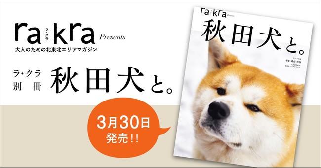 秋田犬を知るムック本 ラ・クラ別冊「秋田犬と。」 3月30日(火)発売