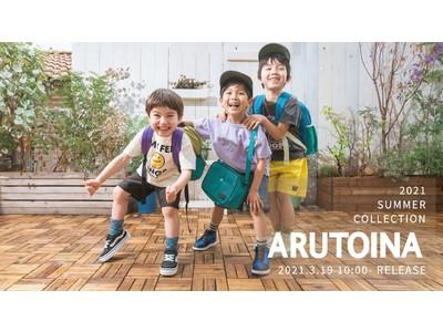 ボーイズ向け新ブランド「ARUTOINA(アルトイナ)」2021年3月19日デビュー!