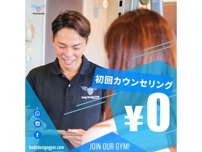 BodyDesignGYMが神奈川県横浜市二俣川エリアに新店舗をオープン!!
