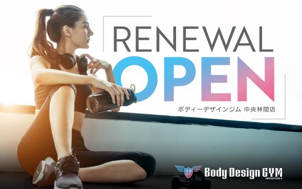 BodyDesignGYM 中央林間店 | 規模拡大のためリニューアルオープン! 画像