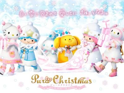 ホワイトクリスマスをテーマにした「ピューロクリスマス」が11月9日(金)より開催決定!新作クリスマスショーの上演やNAKED Inc.と初コラボした、室内で雪の世界が体験できるアトラクションが初登場