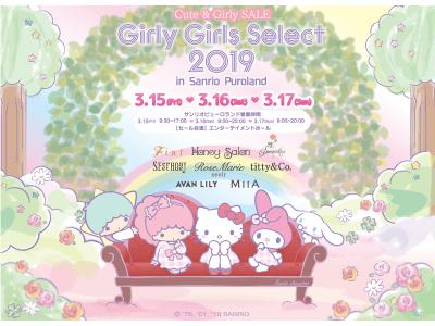 """""""カワイイ""""""""ガーリー""""なアパレルブランドがサンリオピューロランドに大集結!「Girly Girls Select 2019 S/S in Sanrio Puroland」開催決定"""