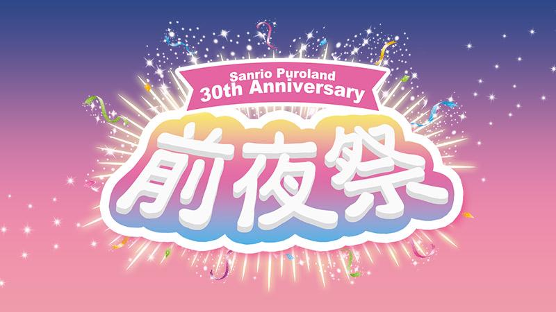サンリオピューロランドの開業30年のあゆみを振り返る無料ライブ配信 「30th Anniversary 前夜祭」開催決定