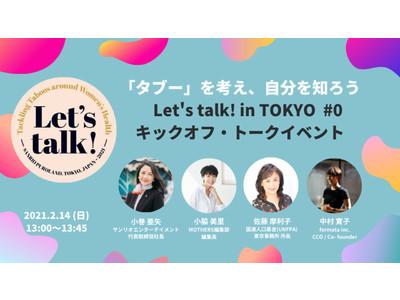 【イベントレポート】タブーや偏見について考え、女性のQOL向上を目指す新プロジェクト「Let's talk! in TOKYO #0 キックオフ・トークイベント」開催