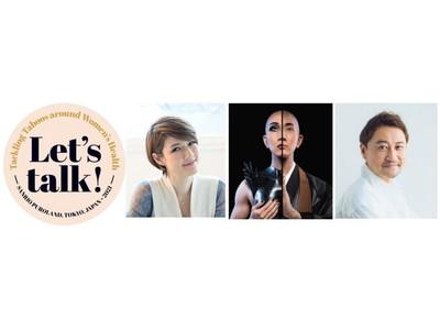 スプツニ子!、西村宏堂、本田哲也が参加決定! 女性のQOL向上を目指すプロジェクト「Let's talk! in TOKYO」 5/15(土) サンリオピューロランドでトークイベント開催