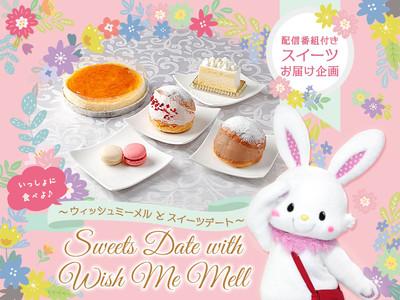 ウィッシュミーメル10周年をみんなでお祝い!1日限りのスペシャル企画「いっしょに食べよ♪~ウィッシュミーメルとスイーツデート~」11月23日(火・祝)開催決定