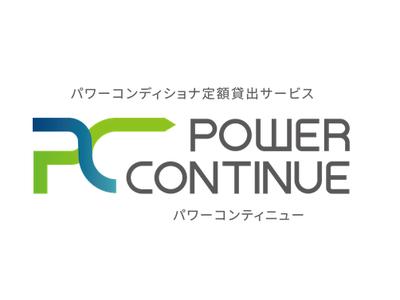 業界初(※1)低圧野立て太陽光発電向けパワーコンディショナ定額貸出サービス 「POWER CONTINUE」を提供開始
