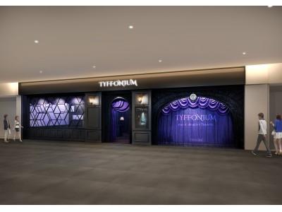ダイバーシティ東京 プラザに21世紀のホーンテッドマンションが登場