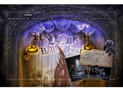 次世代VRテーマパーク「TYFFONIUM(ティフォニウム)」でハロウィンイベントを開催!