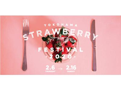 プレミアムな限定いちごスイーツで幸せを感じる11日間「Yokohama Strawberry Festival 2020」同時開催