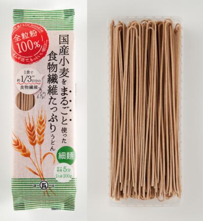 1食で約1/3※日分の食物繊維が摂取できる 全粒粉100%乾麺(うどん)「国産小麦をまるごと使った食物繊維たっぷり細うどん」 2021年3月31日(水)に発売開始