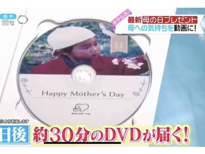 お父さんへの感謝の気持ちをDVDに。親孝行映像サービスMORIWAKI Video。