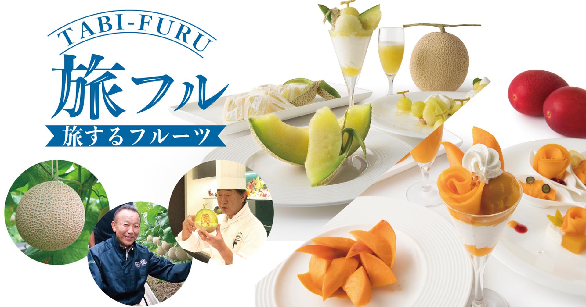 タカノフルーツパーラー新宿本店【フルーツ×旅】1dayイベントスタート!