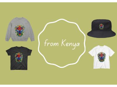 カラフルなトラが印象的!ケニア在住アーティストとのコラボグッズを「SUZURI byGMOペパボ」にて販売開始!