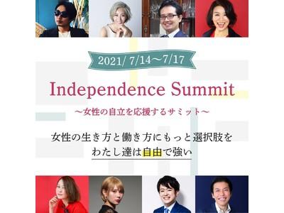 【7月14日~7月17日開催】女性の自立を支援すべく「Independence Summit」を株式会社プロラボホールディングス、株式会社ラフールなど協賛のもと株式会社Meroneが開催