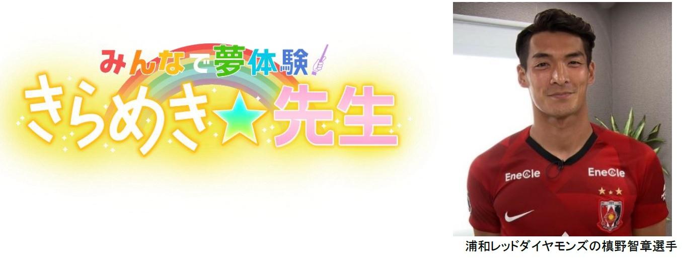 浦和レッズ槙野選手が登場!憧れの人とオンラインでつながろう! 新番組『みんなで夢体験!きらめき★先生』 J:COMで放送開始