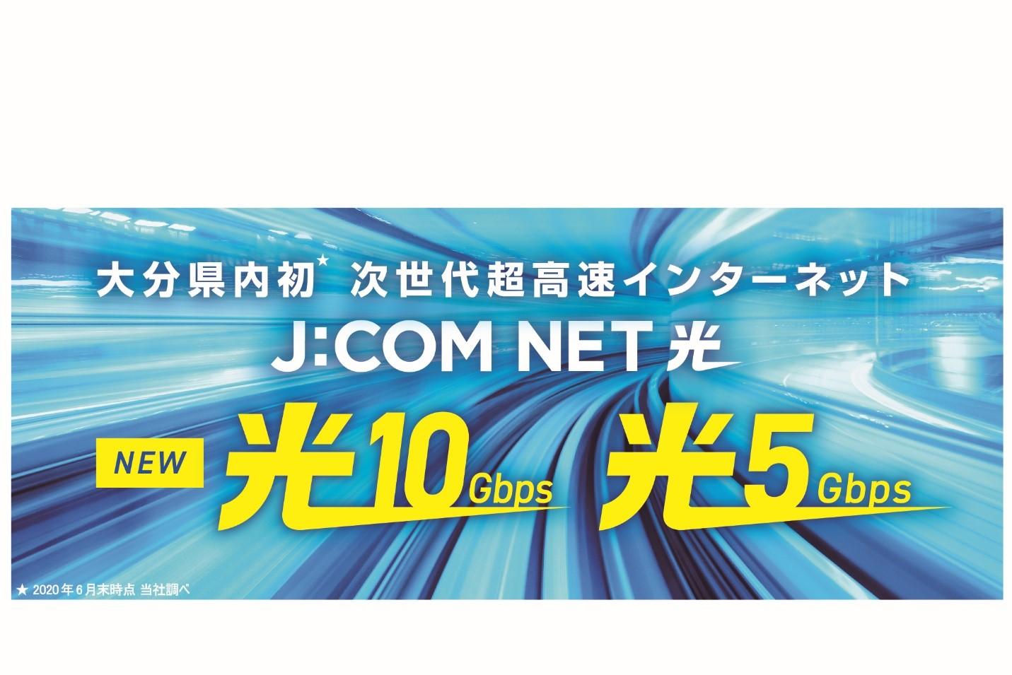 大分県内初の超高速インターネットサービス「J:COM NET光10G・光5Gコース」7月15日(水)より受付開始・8月1日(土)より提供開始