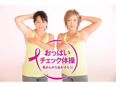 J:COMグループで「乳がん」啓発イベントを開催!!尾崎魔弓&キューティー鈴木が「おっぱいチェック体操」を会場で初披露