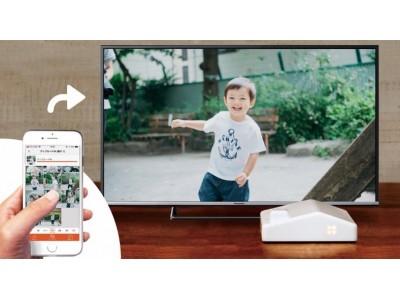 """子どもの動画・写真を実家のテレビに共有するサービス「まごチャンネル」をJ:COMでも提供開始 ―インターネット環境がなくても、自宅テレビで簡単に""""孫とつながる新時代""""―"""