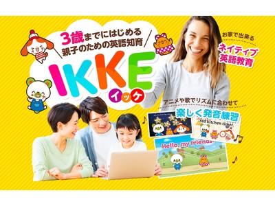 3歳までにはじめる英語知育プログラム『IKKE』の一般販売を開始!親子で!遊んで学べる新感覚教材