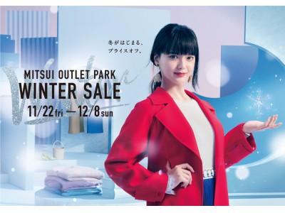 三井アウトレットパーク 「WINTER SALE」「Xmas Fair」開催!