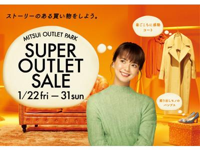 ストーリーのある買い物をしよう。三井アウトレットパーク「SUPER OUTLET SALE」「SUPER OUTLET SALE FINAL OFF」開催