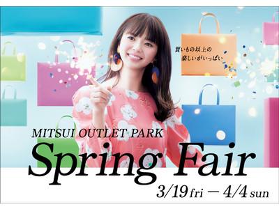 買いもの以上の楽しいがいっぱい 三井アウトレットパーク「Spring Fair」開催