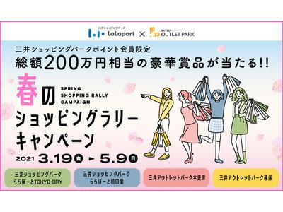 三井ショッピングパーク ららぽーと&三井アウトレットパーク 春のショッピングラリーキャンペーン開催のお知らせ