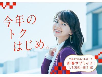 今年のトクはじめ。「三井アウトレットパーク 新春サプライズ!」 & 「福袋情報」