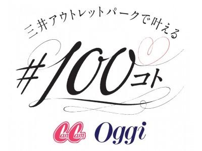 三井アウトレットパークで叶える#100コト