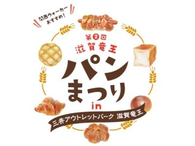 全国で人気のインスタ映えパンが一挙大集合!「第2回 滋賀竜王 パンまつり」開催決定!