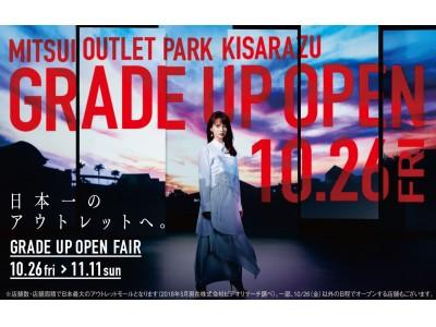 「三井アウトレットパーク 木更津」 10月26日(金)グレードアップオープン 「GRADE UP OPEN FAIR」開催