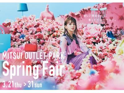 三井アウトレットパーク『Spring Fair』開催