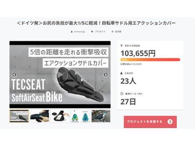 5倍の距離を走れる自転車サドル用エアクッションカバーSoftAir SeatBike(ソフトエアシートバイク)CAMPFIRE(キャンプファイヤー)で目標金額100%達成!