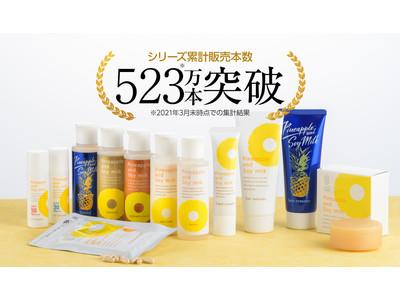 愛されて15年以上『パイナップル豆乳ローション』が ついにシリーズ累計販売本数523万本*突破! 日本一*売れるムダ毛ケア*化粧品とは。