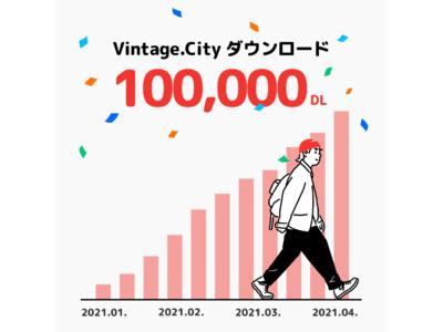 ヴィンテージ・ファッション&古着ショップ130店舗以上が参加、7,000以上のアイテムが揃う日本初のヴィンテージ・ファッション・アプリ「Vintage.City」10万ダウンロードを突破