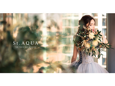 「ふたりだけの挙式」や「家族婚」などに特化した結婚式場【St.AQUA(サンアクア)】が4月1日にグランドリニューアルオープン!リニューアルを記念し、組数限定で挙式料が無料になるキャンペーン実施中!