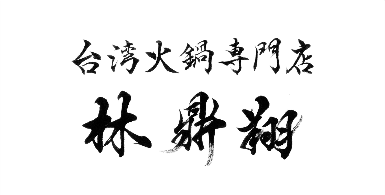 台湾直輸入の漢方を使用した本場台湾火鍋がやってくる。お店では台湾の美容食材や健康ドリンクの販売も。日... 画像