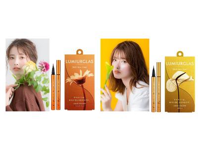 内面の美しさをひきだすコスメブランド「ルミアグラス」目元にハイセンスな遊び心「テラコッタブラウン」 、上品な抜け感を演出する「サンドブラウン」 SNSで話題の限定2色を定番色として販売開始! 全6色に