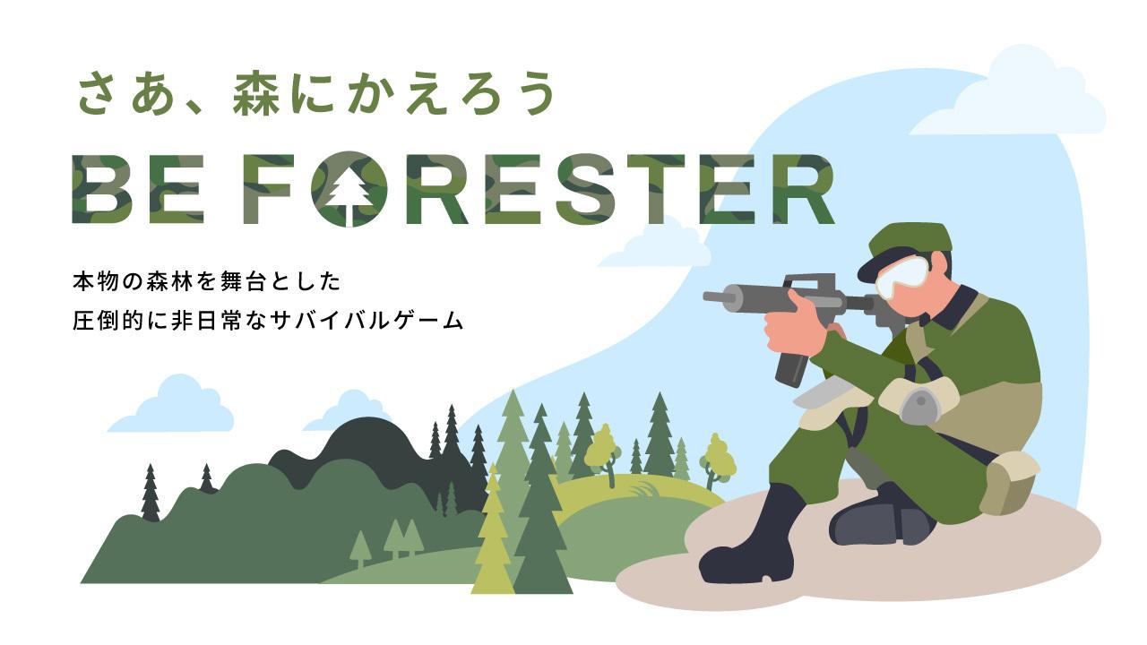 林野庁主催のアクセラ優勝チームが主催『BE FORESTER』森の新たな活用法「林業×サバゲー」広大な森林で五感で楽しむサバイバルゲームイベント開催