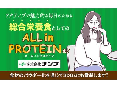 忙しい毎日や不規則な食生活をサポートするために、総合栄養食「オールインプロテイン」を!オールインプロテイン開発のCAMPFIREクラウドファンディングを開始!!