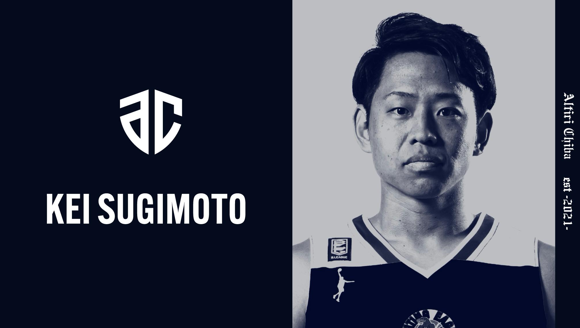 【ALTIRI CHIBA】杉本 慶選手 契約締結のお知らせ