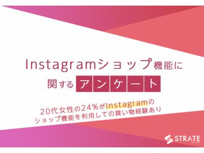 20代女性の24%がInstagramのショップ機能を利用しての買い物経験あり【Instagramショップ機能に関するアンケート】