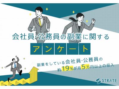 副業をしている会社員の約19%が月50,000円以上の収入【会社員の副業に関するアンケート】
