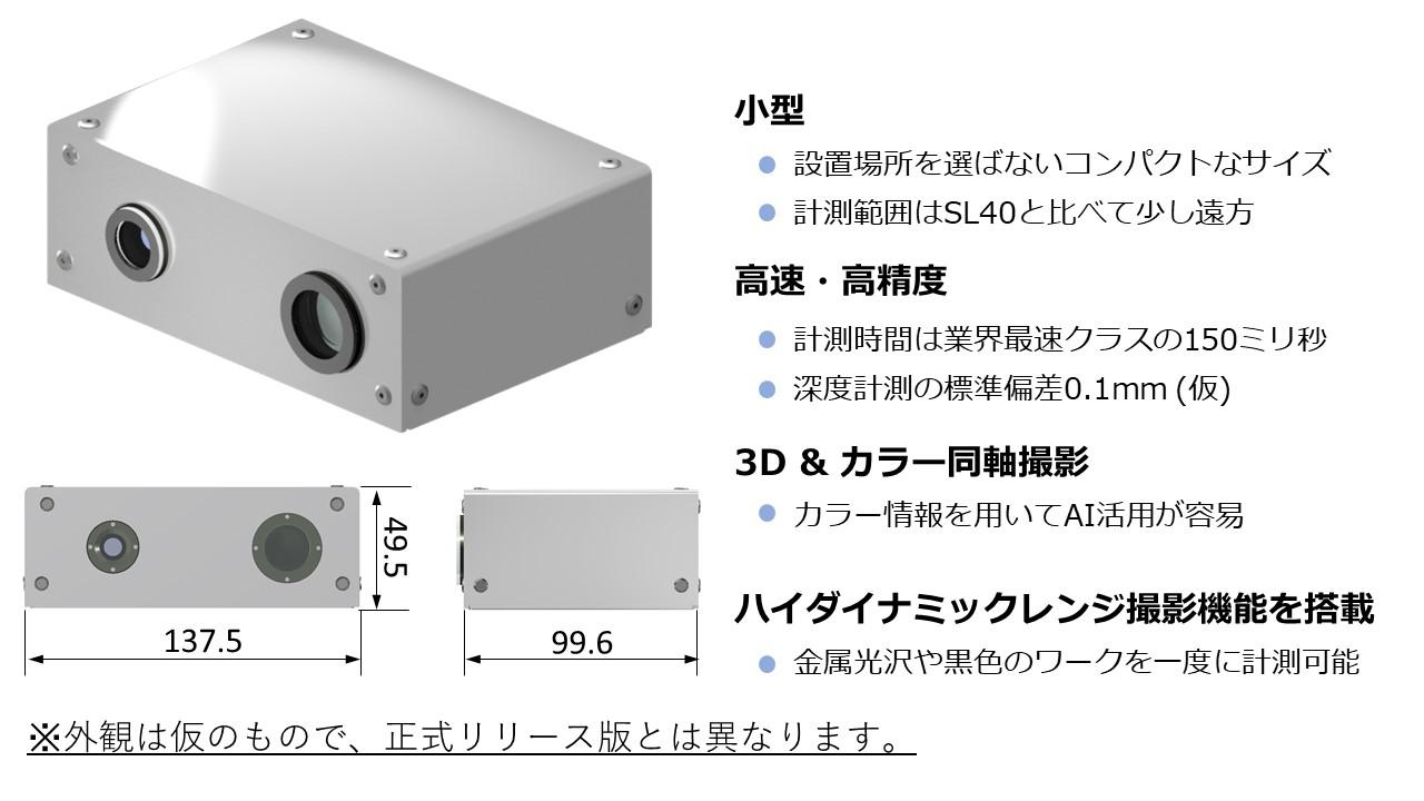 東京ロボティクス、Torobo Eyeシリーズ新機能実装・据置型ロングレンジ版を開発