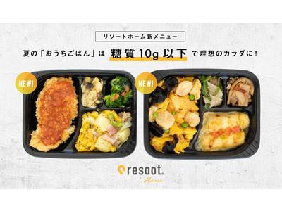 糖質20g以下/タンパク質30g以上のフード宅配サービス「resoot Home」から新メニューの2種類が8/10より発売開始!どちらのメニューも糖質10g以下!