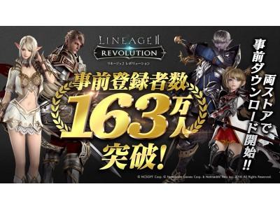 超巨大マルチバトルRPG『リネージュ2 レボリューション (Lineage2 Revolution)』 正式サービス開始を明日に控え、本日12時よりアプリの事前ダウンロード開始!