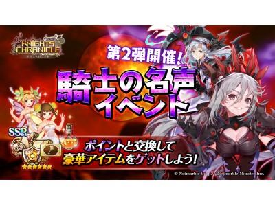 タテヨコRPG『ナイツクロニクル』 ポイントと交換して豪華アイテムをゲットしよう! 騎士の名声イベント【第2弾】開催!
