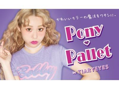イメージモデルに『ぺこ』を起用、学生に大人気のカラコン『Pony Pallet by TIARYEYES』から高度数が登場!