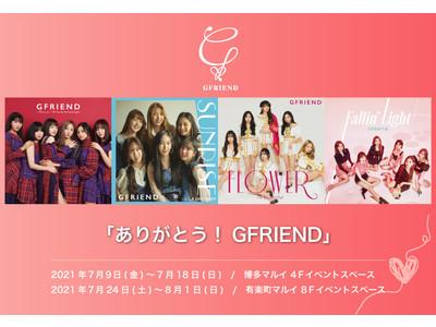 6人組ガールズグループ「GFRIEND」、日本ファン向けイベント 『ありがとう!GFRIEND』衣装展示&POPUPSTORE